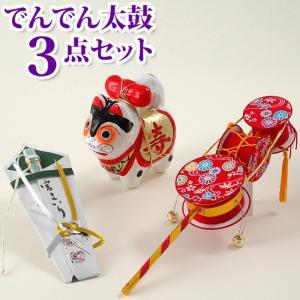 お宮参り 飾りセット でんでん太鼓3点セット 男の子 女の子 でんでんだいこ はりこ 扇子 おもちゃセット|kyoto-miyabi