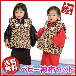 送料無料 新品販売 ベビー被布セット 選べる赤・黒 豹柄 1才 80cm 初節句 お祝い 出産祝い|kyoto-miyabi