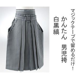 七五三 かんたん 男児袴 単品 白黒縞 各サイズ 子供 男の子|kyoto-miyabi