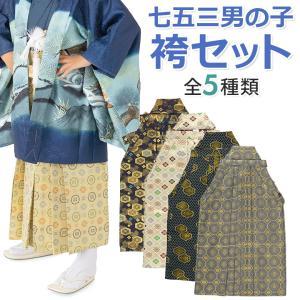華やかな晴れ舞台に着る羽織・着物にピッタリな男の子用袴です。 袴・角帯・懐剣・お守りの4点セットです...