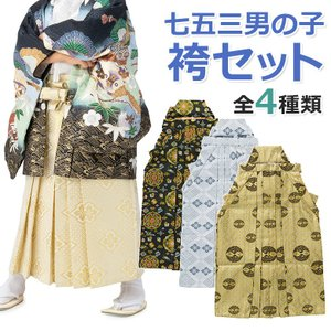 七五三 男の子袴セット 白地 金菱 4点セット 袴 角帯 懐剣 お守り 子供 三歳 五歳 七歳|kyoto-miyabi
