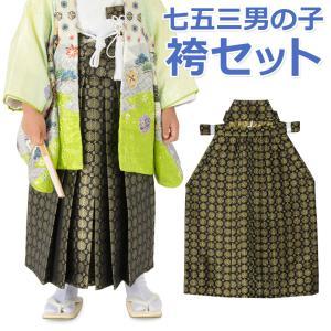 送料無料 七五三 男の子袴  4点セット 袴 懐剣 お守り 角帯|kyoto-miyabi