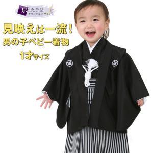 新品販売 男の子 着物袴セット 黒 1才 2才 羽織 紋付 初節句 お祝い 80cm 90cm 送料無料|kyoto-miyabi