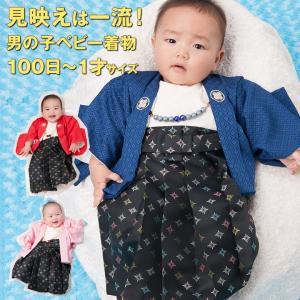 送料無料ベビー羽織袴セット 一体型 100日 端午の節句 赤ちゃん 初節句 お祝い お正月 着物 衣装 衣裳 80cm|kyoto-miyabi