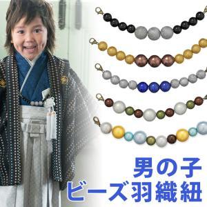 七五三 男の子 子供用 羽織紐 ビーズタイプ 青 赤 黒 銀 金 男児 羽織 着物 ネコポス便可|kyoto-miyabi