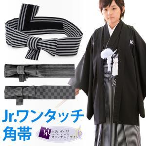 ジュニア男の子角帯 袴向き ワンタッチ角帯 マジックテープで簡単着付け 結ばない作り帯 卒業式 ハーフ成人式|kyoto-miyabi