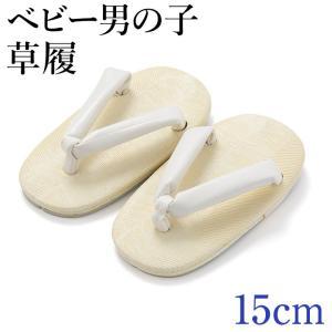 初節句 ベビー草履 男の子 15cm 1才用 子供 男の子 赤ちゃん|kyoto-miyabi