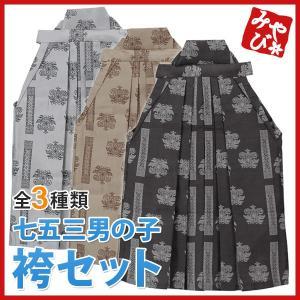 男児袴セット カラーとサイズが選べる 4点セット ダマスク柄 袴 懐剣 お守り 角帯 子供 3才 5才 7才|kyoto-miyabi