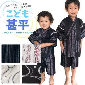 男の子 甚平 100cm 110cm 120cm 子供 キッズ 子ども ネコポス便可 kyoto-miyabi