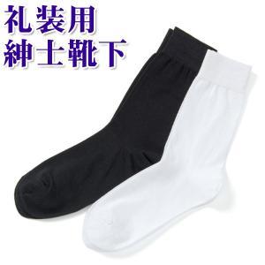 フォーマルなシーンで使いやすいシンプルな平編みの礼装用紳士靴下。 ビジネスから冠婚葬祭まで幅広く使え...