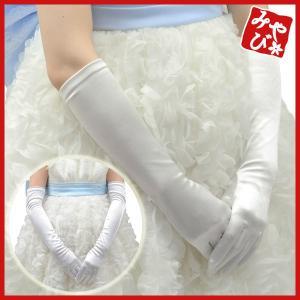 ウェディンググローブ 2色 スパンサテン ロング 白 オフ白 ウエディング 結婚式 手袋 ブライダル...