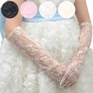 ウェディンググローブ 花柄レース ロング 白 オフ白 ピンク 黒 ウエディング 結婚式 手袋 ブライ...