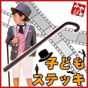 子供ステッキ 木製 杖 舞台 学芸会 ハロウィン 仮装|kyoto-miyabi