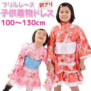 特価 訳アリ 子供フリルレース 着物ドレス オーガン兵児帯付き ワンピース ツーピース 選べる9タイプ 送料無料 kyoto-miyabi