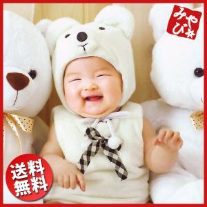 しろくまちゃん 100日用 ベビー 赤ちゃん 送料無料|kyoto-miyabi