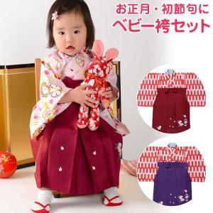 女の子着物袴セット ベビー 着物 はかま 赤ちゃん100日 1才 2才 送料無料|kyoto-miyabi