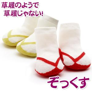 ベビー子供ソックス 草履柄靴下 ぞっくす 赤ちゃん ストレッチたび 9-11cm 12-15cm 節句 ひな祭り 七五三 お正月 足袋 ネコポス便可|kyoto-miyabi
