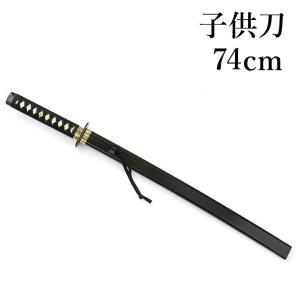 模造刀 太刀 子供刀 特大 74cm アルミ製|kyoto-miyabi