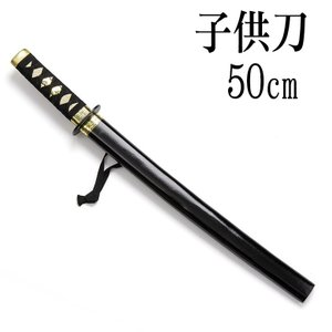模造刀 太刀 短刀 子供刀  小 アルミ製 50cm|kyoto-miyabi