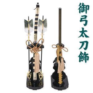 弓太刀飾り 23号 初節句 端午の節句 五月人形 鎧兜 武具飾り 送料無料|kyoto-miyabi