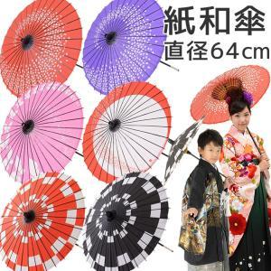 和傘 紙傘 紙舞傘 桜渦 月奴 蝶々 一本手 直径64cm  赤 紫 ピンク