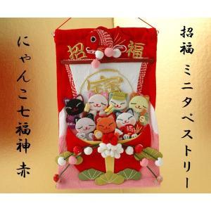 和雑貨 招福ミニタペストリー にゃんこ七福神 赤 迎春 来福 飾り|kyoto-miyabi