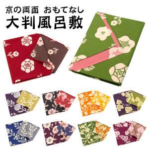 この風呂敷には表も裏もありません。表がないので「おもてなし」 日本の伝統色で染められた優しい雰囲気の...