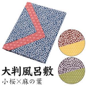 大判ふろしき 小紋柄両面大判風呂敷 小桜×麻の葉 105cm ネコポス便可