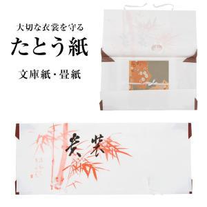文庫紙 着物用 5枚組 収納 保管 たとう紙 kyoto-miyabi