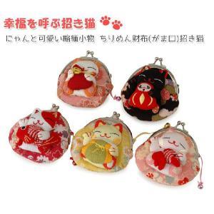 にゃんと可愛い縮緬小物 縮緬がま口 招き猫 ネコポス便可|kyoto-miyabi