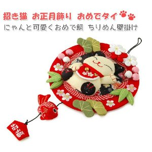 和雑貨 招き猫 お正月飾り おめでタイ|kyoto-miyabi