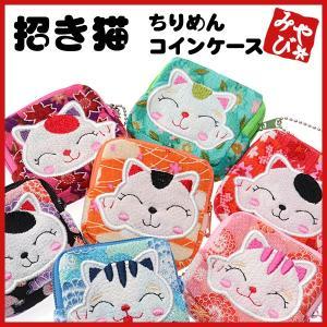 招き猫 ちりめんコインケース 和柄 ネコポス便可|kyoto-miyabi