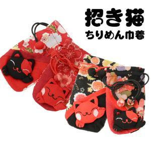 招き猫 ちりめん巾着 ネコポス便可|kyoto-miyabi