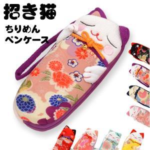 招き猫 ちりめんペンケース ネコポス便可|kyoto-miyabi