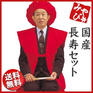 ご長寿セット 赤 還暦お祝い 送料無料 kyoto-miyabi