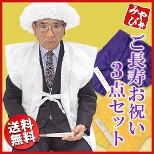 選べるカラー ご長寿セット 紫/黄/白 送料無料 kyoto-miyabi