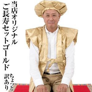 ご長寿2点セット ちゃんちゃんこ 大黒帽 ゴールド 金 甚平 ポリエステル 還暦 古希 喜寿 傘寿 米寿 卒寿 誕生日 お祝い 送料無料|kyoto-miyabi
