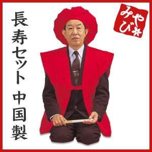 ご長寿2点セット 赤 還暦お祝い|kyoto-miyabi