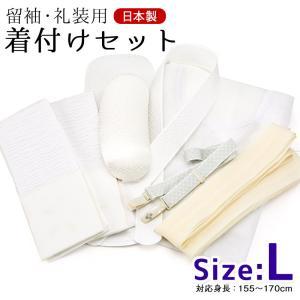 着付け9点セット 着物 礼装用 白 L  肌着 裾よけ 帯枕 帯板 伊達〆 襟芯 腰紐 kyoto-miyabi