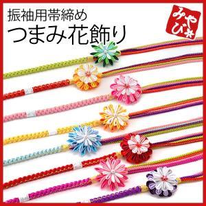 振袖用 帯締め 帯締 帯〆 正絹 つまみ花飾り 箱入り 選べるカラー 8色 飾り結び|kyoto-miyabi