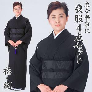喪服 着物 洗える4点セット シルフィル 袷 絽 お取り寄せ商品 送料無料|kyoto-miyabi