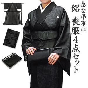 喪服 着物 洗える4点セット 絽 夏用 M・Lサイズ お取り寄せ商品 送料無料|kyoto-miyabi