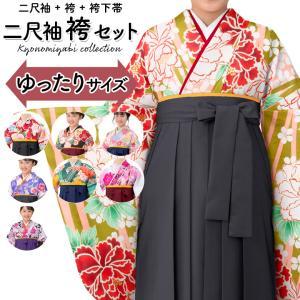 ■セット内容 着物・袴・袴下帯  ■ご注意 ・セットに含まれる着物は生地難がございます(画像参照)。...