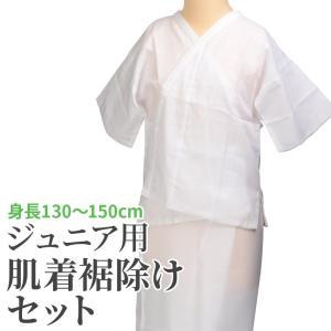 女の子 和装用 肌着・すそよけ セット 綿100% ガーゼ