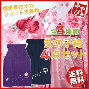 送料無料 女の子 袴セット 七五三 卒園式 ピンクバラ 選べる3種類 7才ショート丈 4点セット