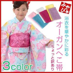 ちょっと訳あり女の子浴衣帯2本セット オーガン兵児帯 3-7才 女児へこ帯 子供 キッズ 子ども ネコポス便可 kyoto-miyabi