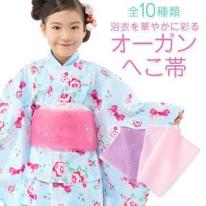 女の子浴衣帯2本セット 星柄オーガン兵児帯 全10種類 3-7才 紫 ピンク ローズ ネイビー グリーン 黄色 白 女児へこ帯 子供 ネコポス便可 kyoto-miyabi