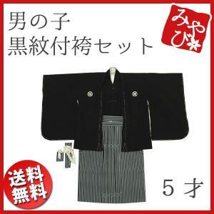 送料無料 七五三 子供 男の子黒紋付袴セット 5才 祝い着 男児 こども|kyoto-miyabi