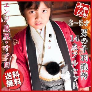 送料無料 七五三 セット 羽織袴 KC エンジ オフ白 鳳凰 祝い着 男児 こども 3才 数5才 満5才 3歳 数5歳 満5歳|kyoto-miyabi