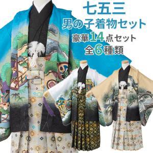 送料無料 七五三 セット 羽織袴 全4種類 14点セット 七五三 祝い着 男児 こども 数5才|kyoto-miyabi